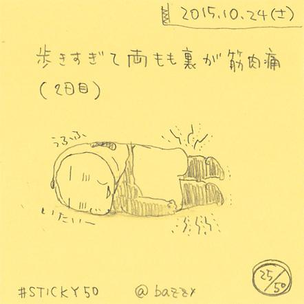 sticky50